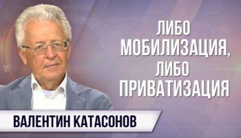 Валентин Катасонов. Ядерный щит рискует утонуть в либеральном болоте