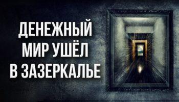 Валентин Катасонов. Центробанки на службе хозяев денег