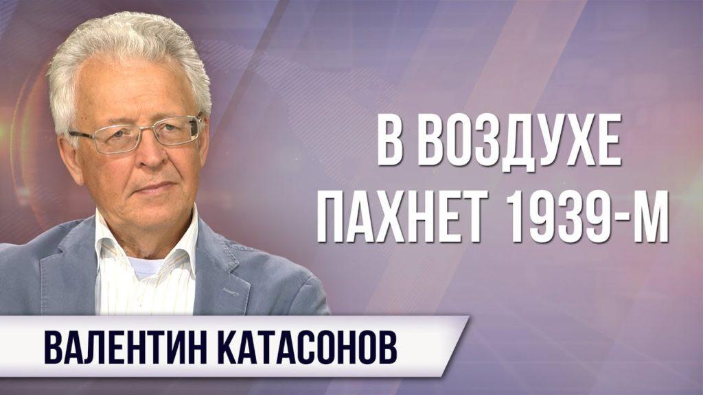 Валентин Катасонов. Что мешает России играть на противоречиях США и Китая