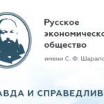 Приглашение на очередное заседание Русского экономического общества им. С. Ф. Шарапова