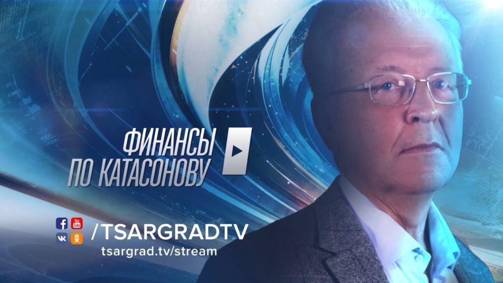 «Финансы по Катасонову». Прирост резервов, отчёт Банка России и … снова Медведев!