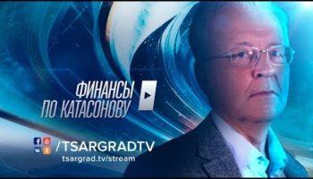 «Финансы по Катасонову». Закон о контрсанкциях