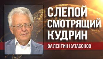 Валентин Катасонов. Назначение Кудрина. Мировая финансовая элита укрепляет позиции в России