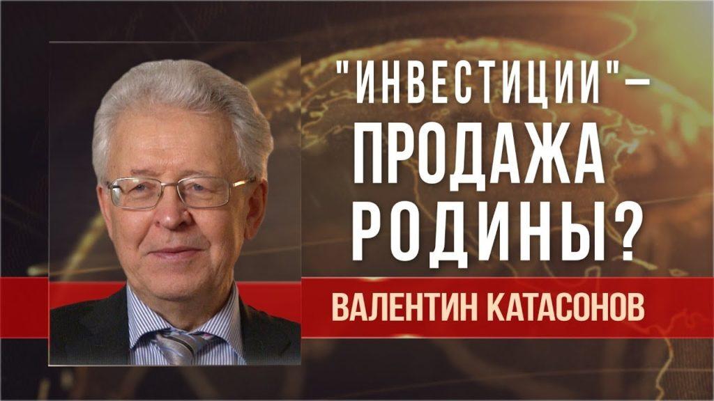 Валентин Катасонов. Спектакль «Козёл очкастый» как отвлекающий маневр