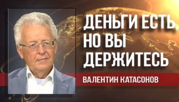 Валентин Катасонов. Какие «непопулярные меры» нам готовят правительство и президент?