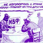 В. Филимонов. Кукловоды из МВФ ведут Россию к пропасти