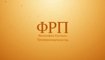 Философия русского предпринимательства. Александр Нотин и Валентин Катасонов