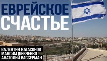 Отныне только евреи имеют национальные права в Израиле (М. Шевченко, А. Вассерман, В. Катасонов)