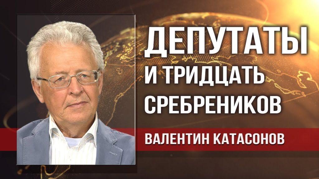 Валентин Катасонов. Пенсионная реформа: расплата неизбежна?