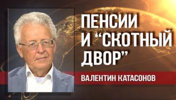 Валентин Катасонов. Реформы проводит верхушка холуёв по приказу МВФ