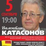 «БЕЗУМНОЕ ПИКЕ». Представление новой книги В. Ю. КАТАСОНОВА