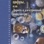 Приглашение на представление  новой книги В.Ю.  КАТАСОНОВА «Мир под гипнозом цифры…» (6 сентября)