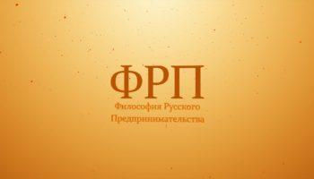 ФРП. Валентин Юрьевич Катасонов. Возможна ли братская кооперация?