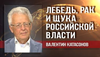 Валентин Катасонов. Олигархи не допустят роста налогов на сверхдоходы