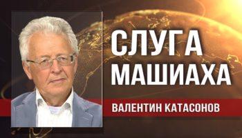 Валентин Катасонов. Щупальца Кудрина оплетают государство