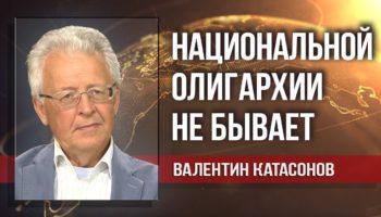 Валентин Катасонов. Власть запустила не одну, а ворох антигосударственных «реформ»