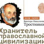 Приглашение на вечер памяти В. Н. Тростникова