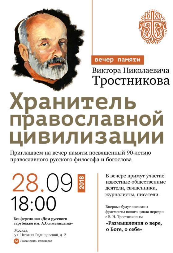 07- ТРостников