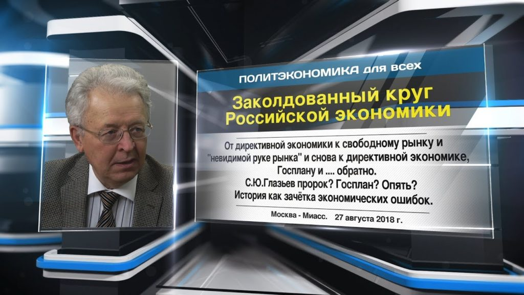 Заколдованный круг Российской экономики