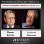 Валентин Катасонов и Михаил Делягин примут участие в 8-м Региональном Форуме для первых Лиц