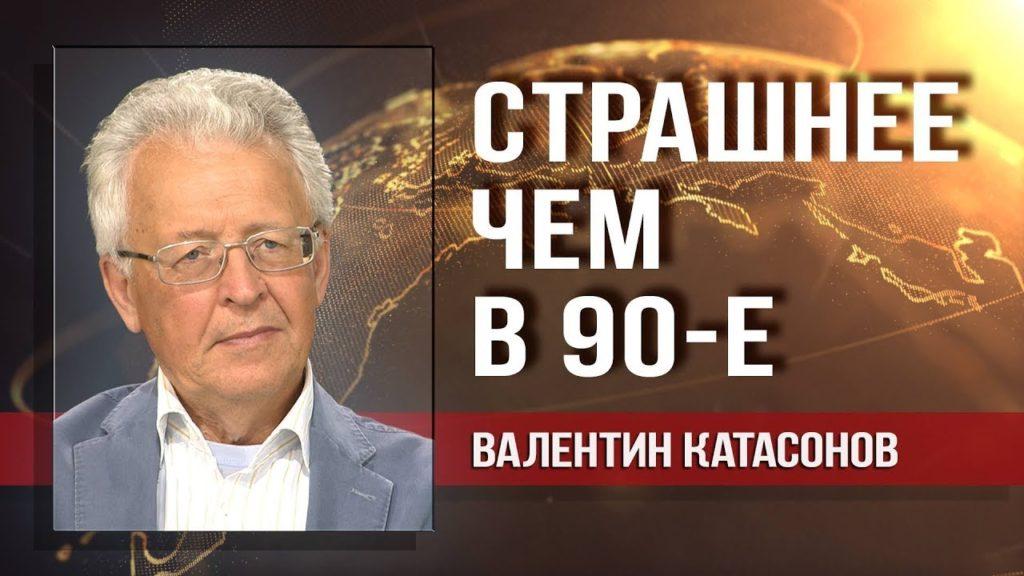 Валентин Катасонов. Налог на самозанятых – очередная мина замедленного действия.