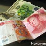 Прощай, зеленый? Американская пресса заметила ослабление влияния доллара в России