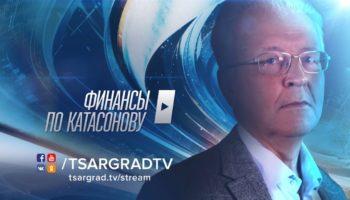 «Финансы по Катасонову». Санкции США: Россия пойдет по пути Ирана?