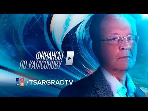 «Финансы по Катасонову». Кто скупает сотни тысяч долларов?