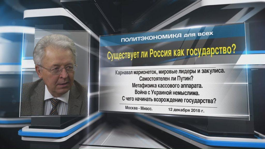 Существует ли Россия как государство?