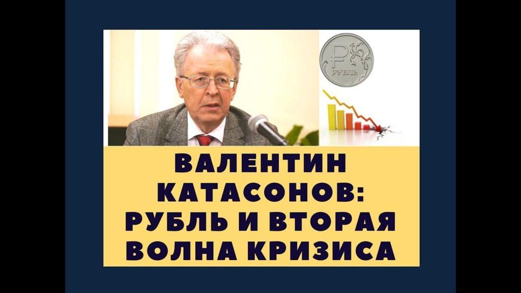 Валентин Катасонов: рубль и вторая волна кризиса