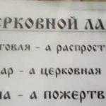 Андрей Карпов. Почему невозможен православный бизнес