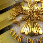 Валентин Катасонов. Зачем Банк России ставит золотые рекорды?