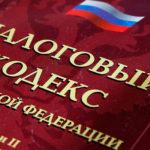 Е. И. Голикова. Положения Налогового кодекса Российской Федерации (НК РФ) блокируют воспроизводство всех активов