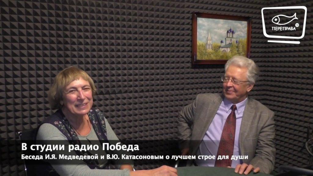Беседа И.Я. Медведевой и В.Ю. Катасонова о лучшем политическом строе для души