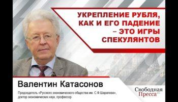 Валентин Катасонов: Укрепление рубля, как и его падение – это игры спекулянтов