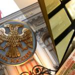 Валентин Катасонов. Как и зачем Центробанк России раскручивает инфляцию