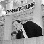 Приватизация 1990-х вспыхнет с новой силой: Катасонов раскрыл «подрывную» деятельность МЭР