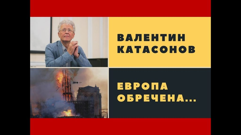 Валентин Катасонов — Европа обречена