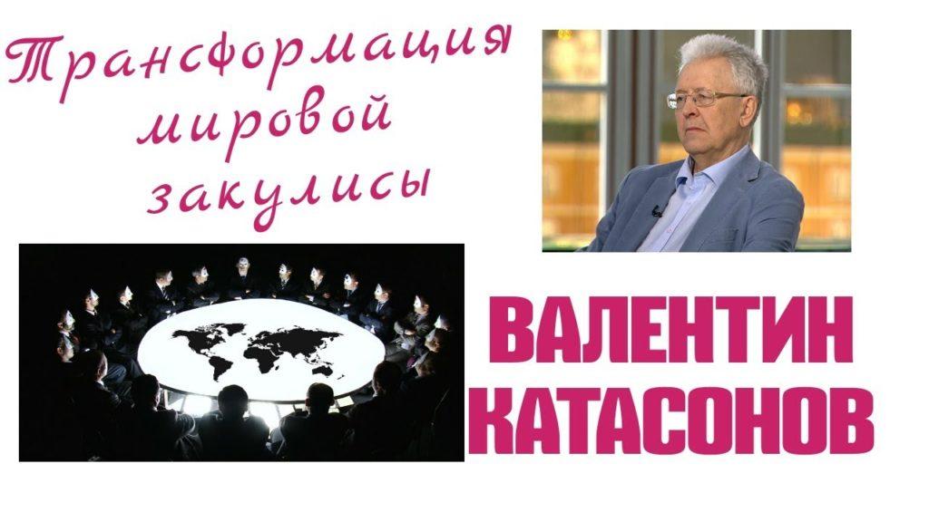 Валентин Катасонов — Трансформация мировой закулисы