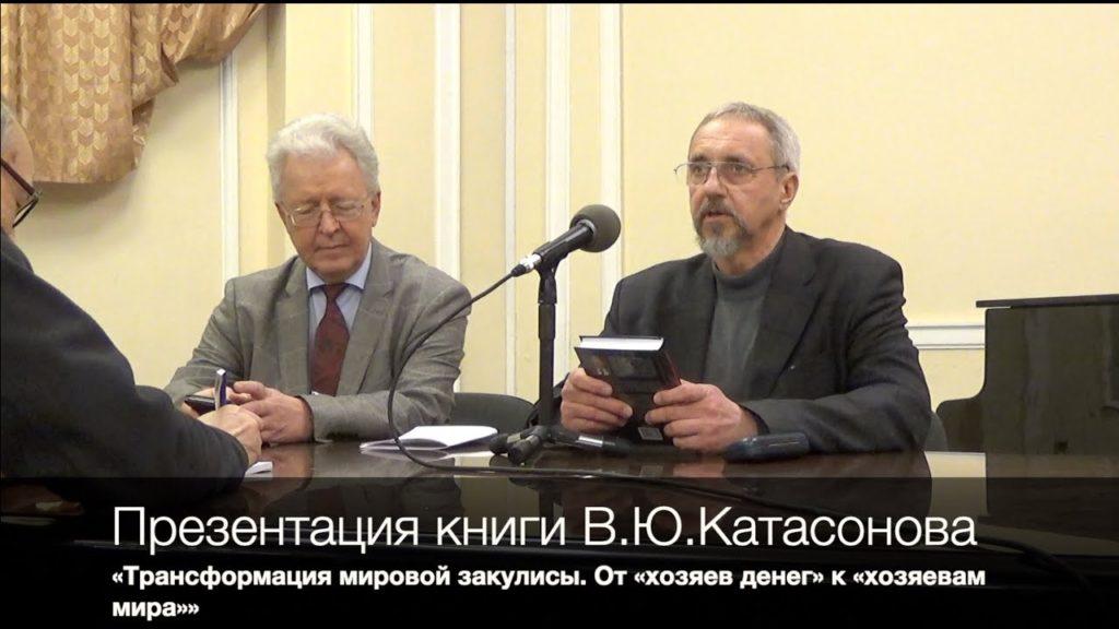 Выступление В.Ю. Катасонова 11.04.2019