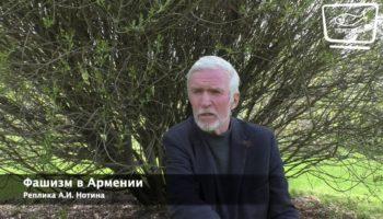 Фашизм в Армении. Реплика А.И. Нотина