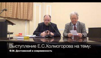 Выступление Е.С. Холмогорова 18.04.2019