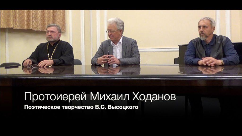 Выступление протоиерея Михаила Ходанова о творчестве Владимира Высоцкого 23.05.2019