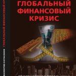 «Глобальный финансовый кризис: десятилетняя передышка заканчивается»
