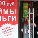 Валентин Катасонов. Россия ростовщическая: Физические лица превращаются в долговых рабов
