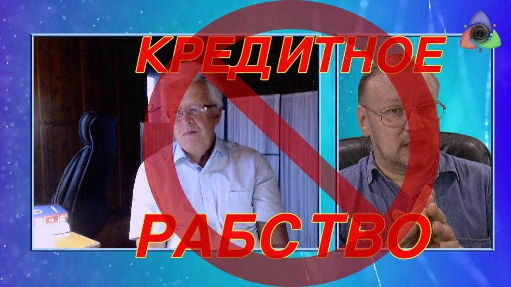 Катасонов: Банковское рабство как дефицит доверия!
