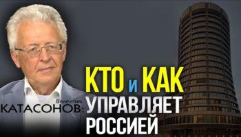 Настоящие хозяева РФ. Почему Центробанк — это первая власть. Валентин Катасонов