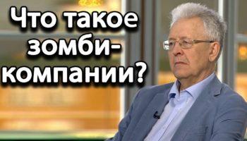 Валентин Катасонов: Грядущий финансовый кризис, или – что такое зомби-компании?