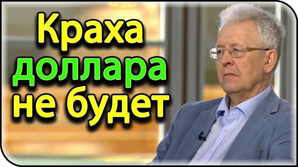 Валентин Катасонов: Разоблачение мифа о дедолларизации мировой экономики