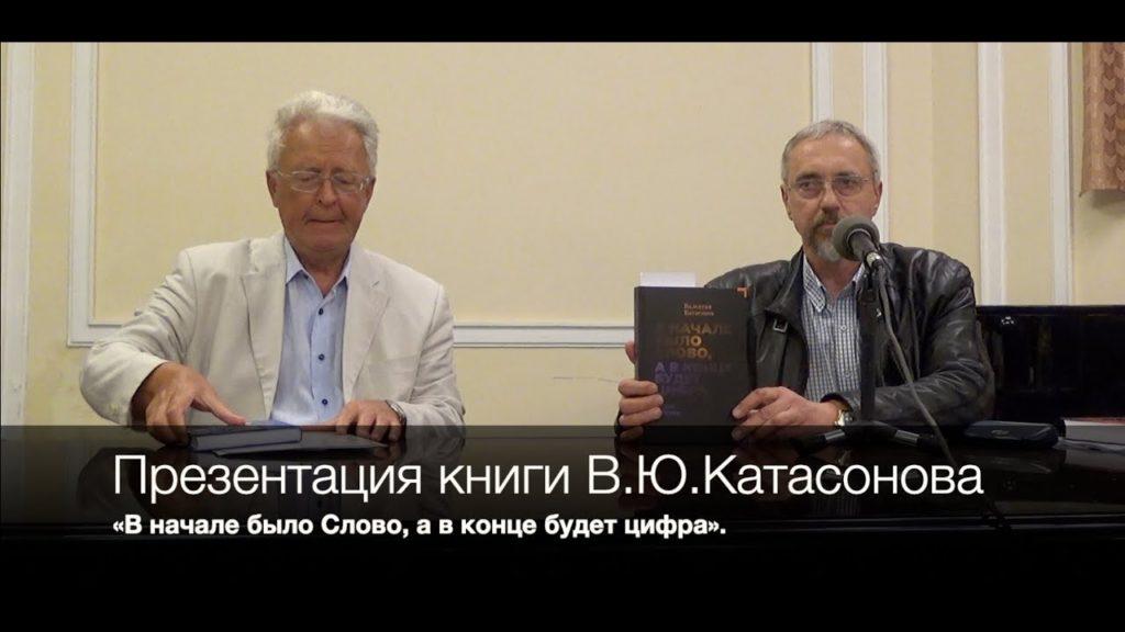 Выступление В.Ю. Катасонова 27.06.2019